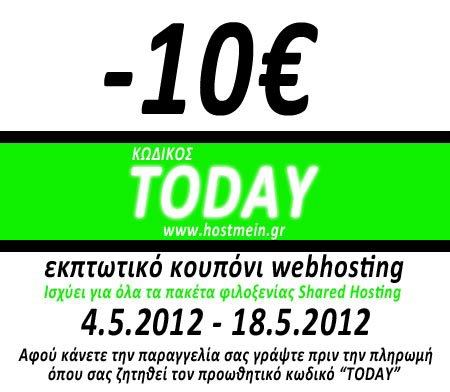 coupon hosting hostmein